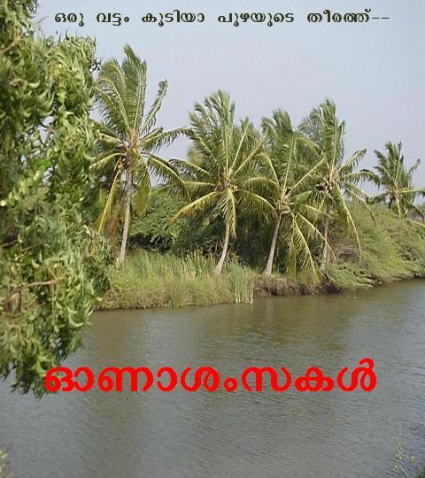Malayalam Messages: Onashamsakal Malayalam Onam Post Card From 365greetings.com