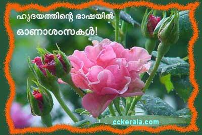 Onam greetings with malayalam wordings post card from 365greetings m4hsunfo