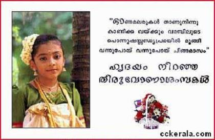 Onam greetings in malayalam from 365greetings m4hsunfo