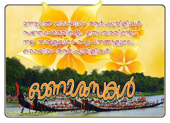 about onam in malayalam Onam messages - send onam sms, wishes for onam festival, wish a happy onam with onam sms and onam text messages to your friends, relatives  malayalam onam sms.