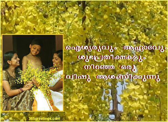 Vishu ashamsakal malayalam post card from 365greetings m4hsunfo