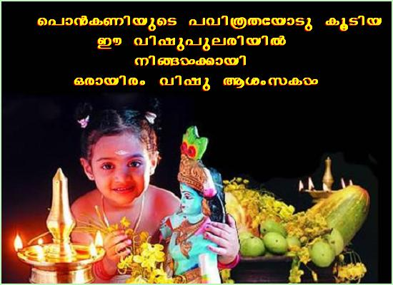 Cute vishu greeting card for kids post card from 365greetings ecard m4hsunfo Images