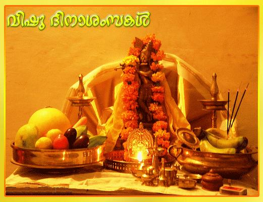 Beautiful vishu post card for your relative or friend from ecard m4hsunfo Images