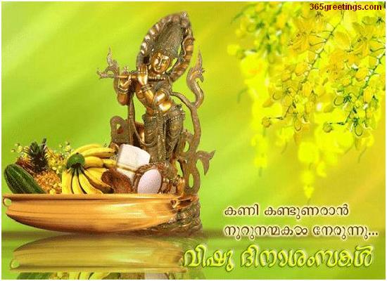 images vishu greetings image search results