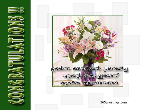 Malayalam congratulations card for new job post card from malayalam congratulations card for new job post card from 365greetings m4hsunfo