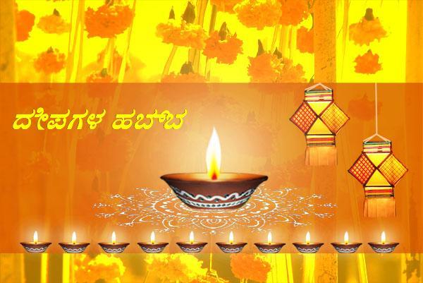 Diwali wishes in kannada from 365greetings ecard m4hsunfo