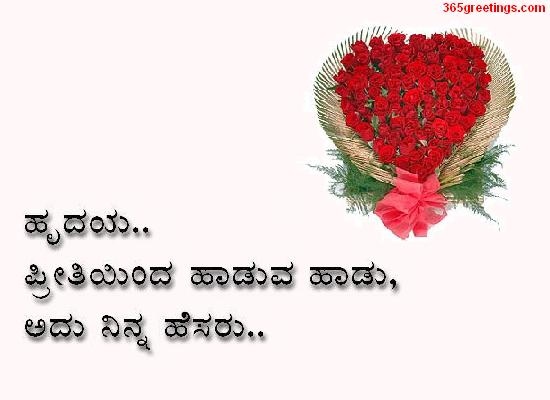 Love Wallpaper Kannada : Search Results for ?Kannada Move Feeling Wallpepar Lovelr ...