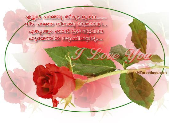 malayalam love greetings - photo #24