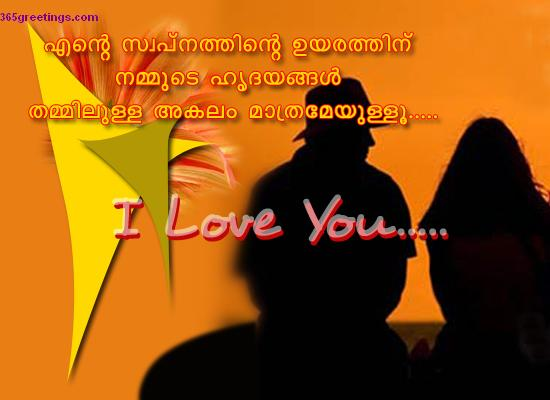 malayalam love greetings - photo #6