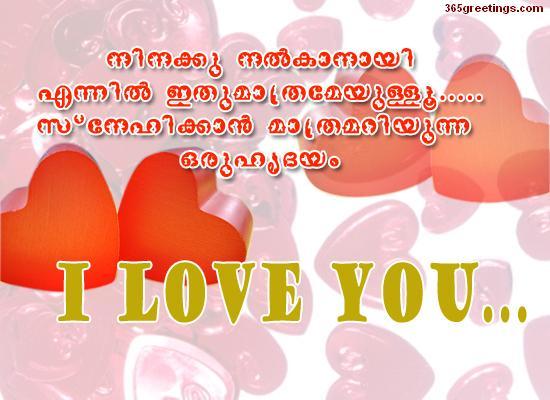 Malayalam Ecard For Love Post Card From 365greetingscom