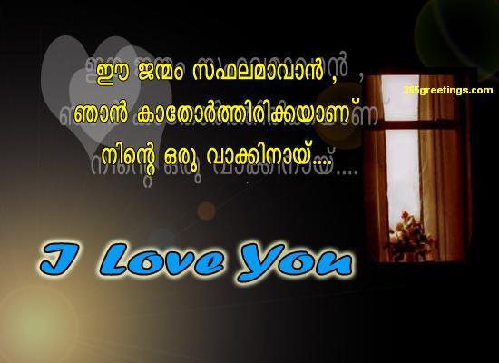 Malayalam Pranayam Card From 365greetings.com Pranayam Malayalam Scrap