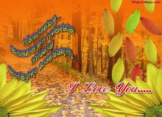 A love card In Malayalam From 365greetings.com Pranayam Malayalam Scrap