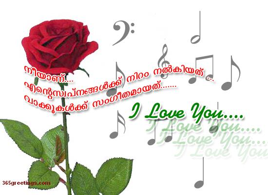 http://www.365greetings.com/resource/picture/Malayalam/Iloveyou-8.jpg