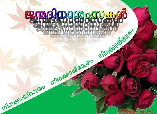 Birthday wishes in malayalam from 365greetings m4hsunfo