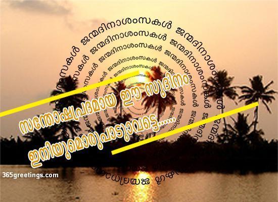 happy birthday wishes malayalam. happy birthday wishes