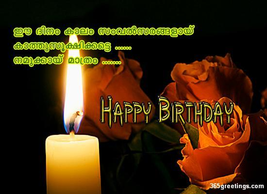 Malayalam Birthday Poems - Post Card From 365greetings com