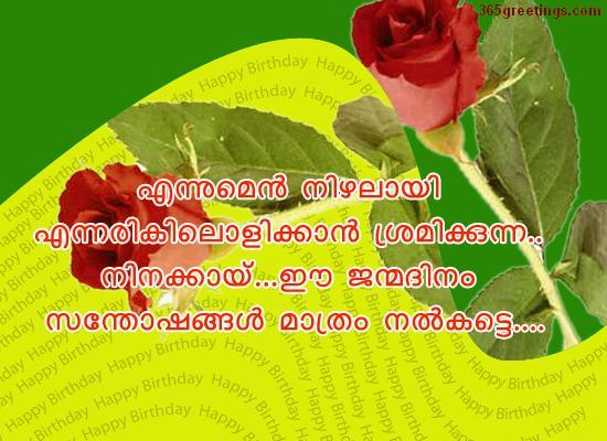 Malayalam Birthday Wishes From 365greetings.com