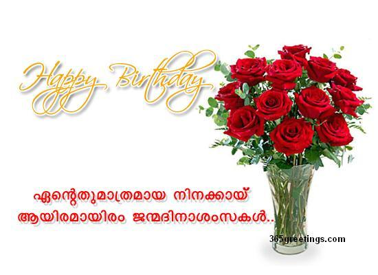 Malayalam Birthday for wife Post Card From 365greetings – Malayalam Birthday Cards