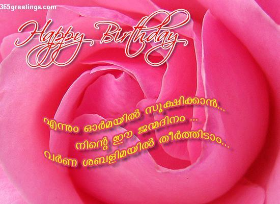 Malayalam Birthday Scrap for Orkut From 365greetings – Malayalam Birthday Cards