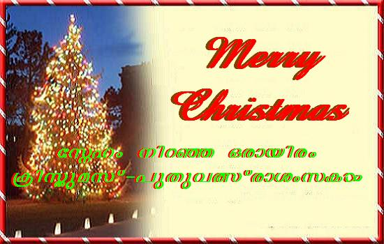 malayalam christmas new year greetings post card from 365greetingscom