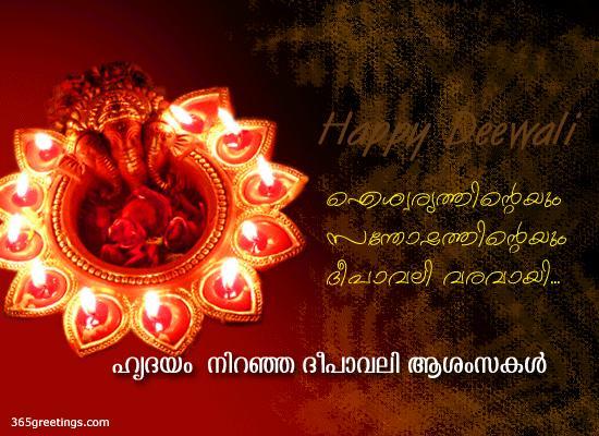 Diwali Ashamsakal in Malayalam - Post Card From ...