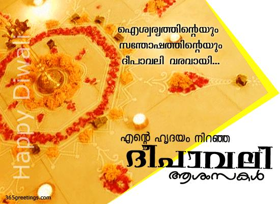 diwali ashamsakal from 365greetings com