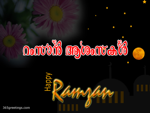 Ramzan Ashamsakal Malayalam Ecard - Post card For Ramadan ...