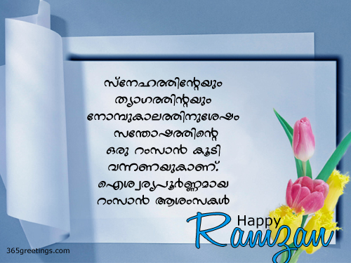Malayalam Ramzan Ecard - Post card for Ramadan From ...