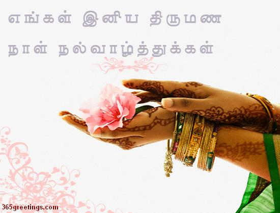 A cute tamil anniversary card with flower from 365greetings m4hsunfo