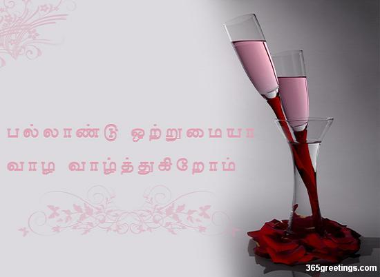 Send this anniversary card in tamil post card from greetings