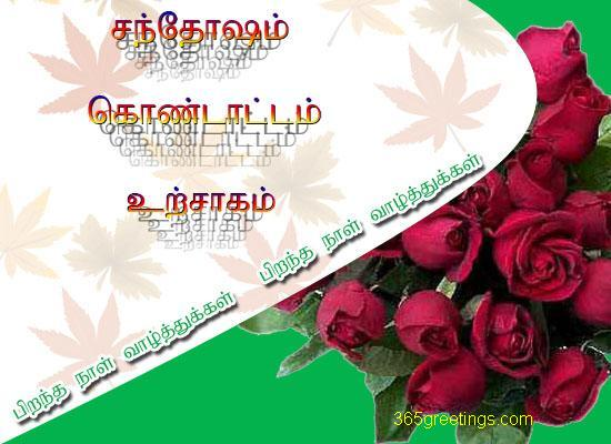 Tamil Birthday greetings- Post card From 365greetings.com