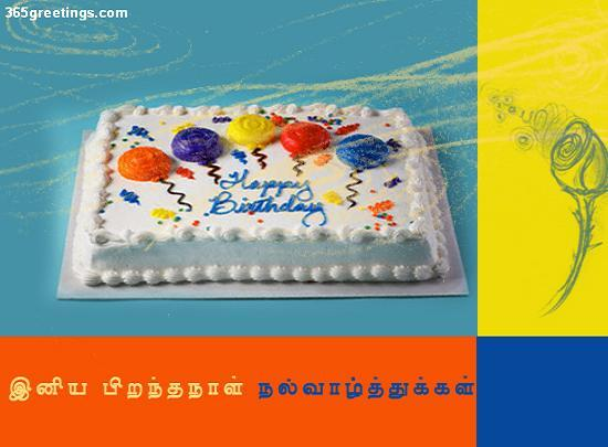 birthday quotes in tamil. irthday wishes quotes in