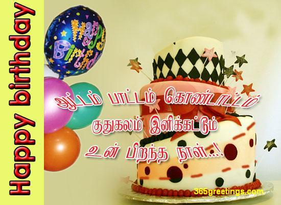 Birthday Wishes In Tamil From 365greetingscom