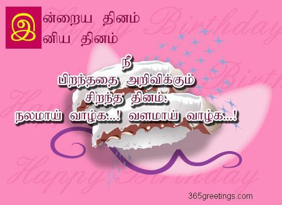 sms of tamil kavithai ...