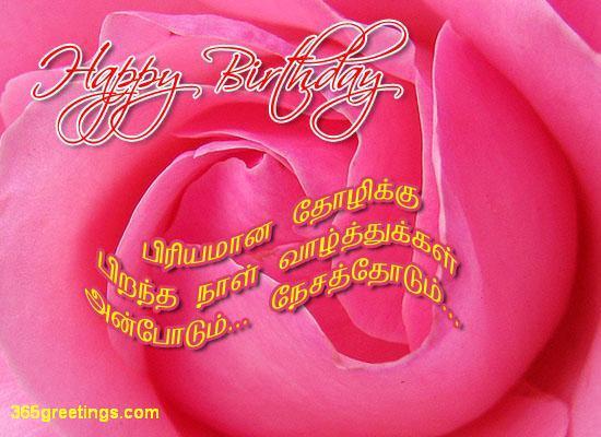 Happy Birthday Wishes ...