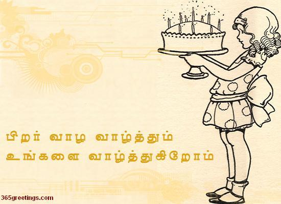 Cute Birthday card in Tamil - Post card From 365greetings.com