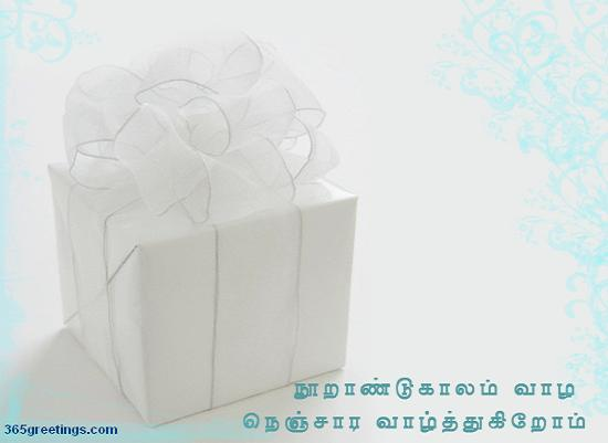 Birthday Cards Uncle ~ Tamil birthday card with tamil wordings post card from