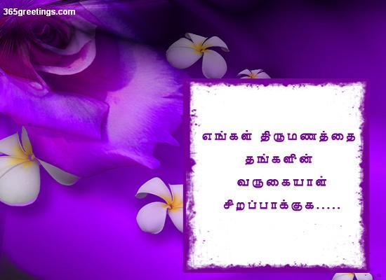 A cute tamil invitation card post card from 365greetings stopboris Image collections