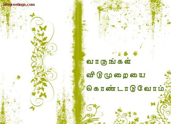 Great Tamil Birthday Cards 550 x 400 · 37 kB · jpeg