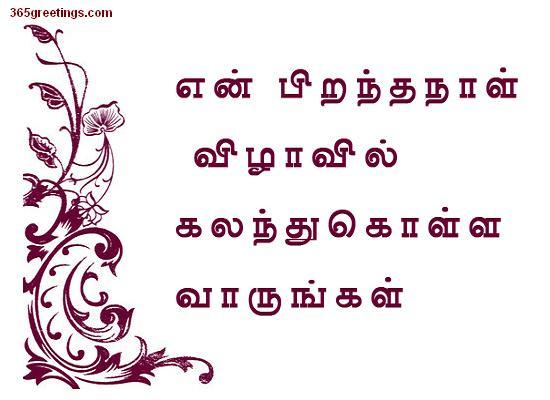 Birthday Invitation Cards In Tamil Language Infoinvitationco - Birthday invitation sample in tamil