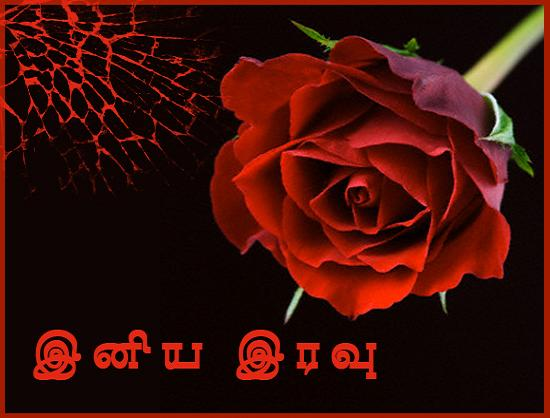 a good night card in tamil