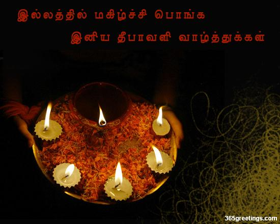diwali tamil card  post card from greetings, Greeting card