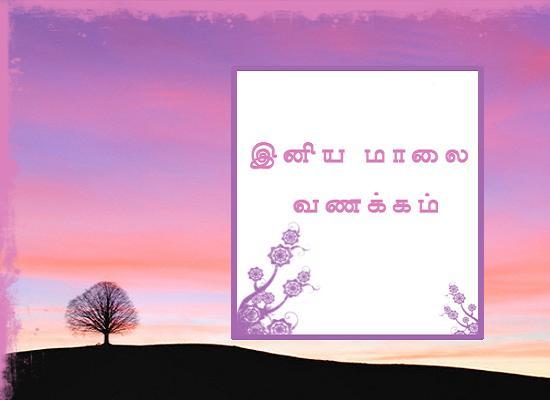 Tamil Good Evening