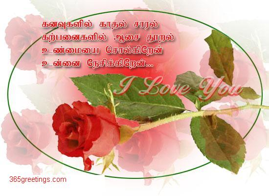An Ecard With Tamil Quotes On Love From 365greetings Com
