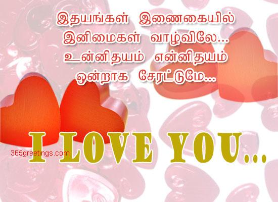 comedy love quotes in tamil image search results