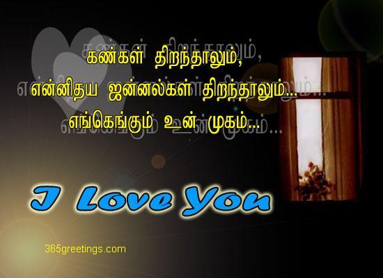Tamil Funny Love Quotes : tamil love quotes tamil kavithai tamil kadhal kavithai with images