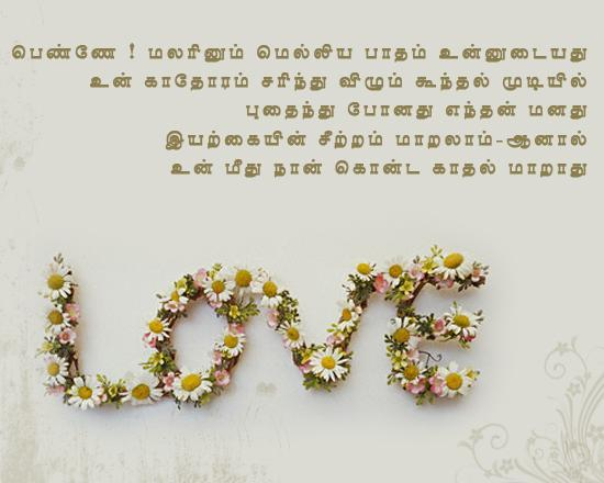 marriage quotes in tamil. love quotes in tamil. Tamil Love Quotes From
