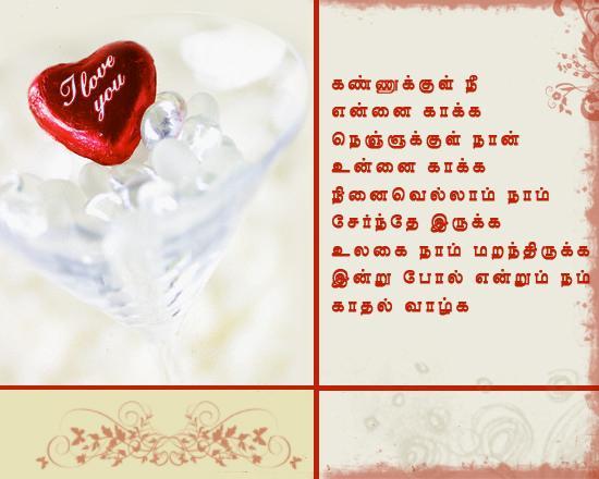 Tamil Love Poem From 365greetings.com