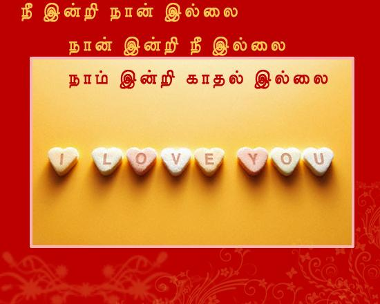 Love Greeting Cards In Marathi Fire Valentine All About Love