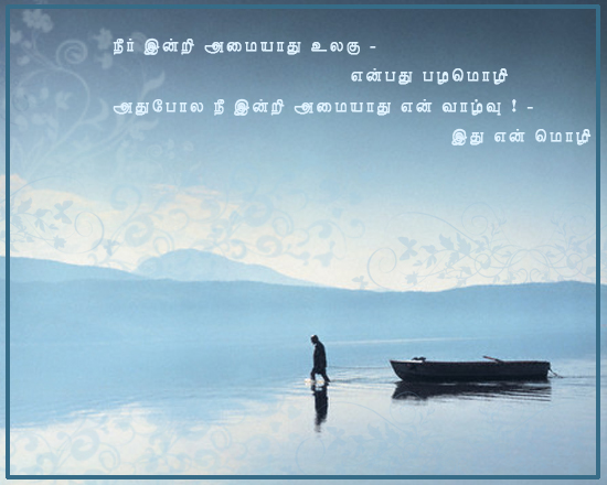 Tamil Miss You Quotes Post Card From 365greetingscom